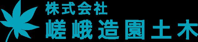 株式会社嵯峨造園土木